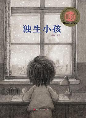 蒲蒲兰绘本馆(愚园路店):《独生小孩》作者见面会