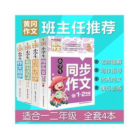黄冈作文1~2年级(共4册)《小学生日记周记起步1-2年级》《 作文起步》 《同步作文》 《看图说话写话 》