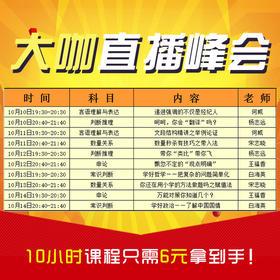 大咖直播峰会(10月10-14日场次)