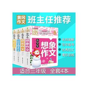 黄冈作文3年级(共4册)《小学生同步作文3年级》《 300字限字作文》 《获奖作文》 《想象作文》
