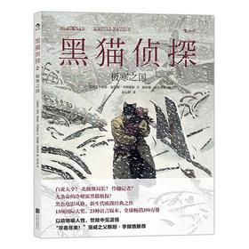 【正版包邮】黑猫侦探2:极寒之国
