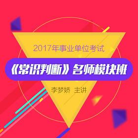 2017年事业单位考试《常识判断》名师模块班(李梦娇)