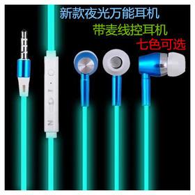 新款金属发光耳机入耳式夜光耳机万能通用带麦重低音发烧音乐耳机
