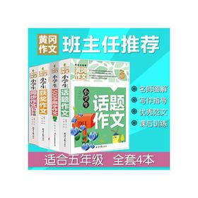 黄冈作文5年级(共4册)《小学生同步作文5年级》《 500字限字作文》 《获奖作文》 《话题作文》