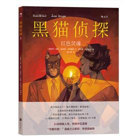 【正版包邮】黑猫侦探3:红色灵魂