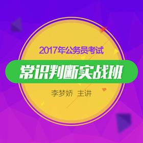 2017年公务员考试《常识判断》实战班(李梦娇)