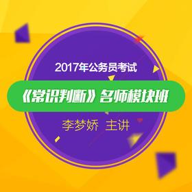 2017年公务员考试《常识判断》名师模块班(李梦娇)
