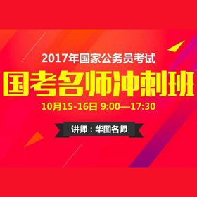 2017年国考—千人名师冲刺班