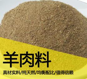 味道师家 100%不掺假  羊肉料包   适用于:羊汤 羊肉 羊羯子 羊蝎子火锅料包