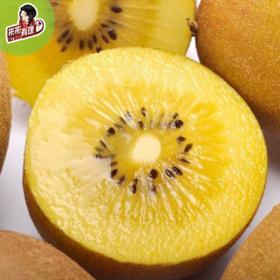 【预售 19年10月发货】桃桃家的黄心猕猴桃(一箱20颗,每颗80g左右)——黄金果 ttj