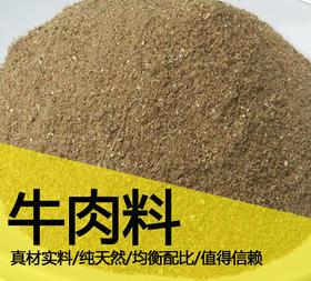 牛肉料包100%不掺假    适用于牛肉汤 炖牛肉  牛肉骨汤火锅 牛肉锅仔  牛杂干锅等等