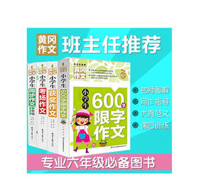 黄冈作文6年级(共4册)《小学生同步作文6年级》《 600字限字作文》 《获奖作文》 《考场作文》