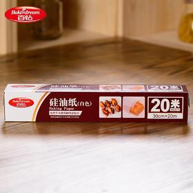 百钻硅油纸2卷组合(送5米锡纸) 食品级烤箱用烤盘纸 双面吸油烤肉纸烘焙工具10米20米