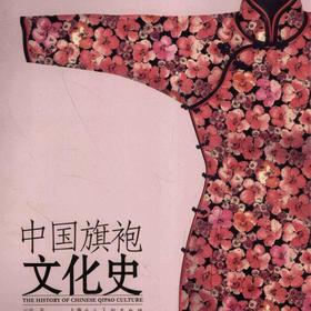 《中国旗袍文化史》高清PDF版