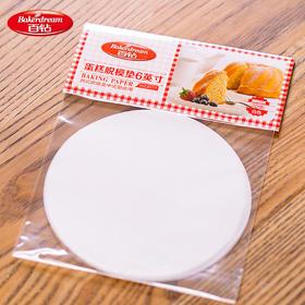 烘焙工具 圆形蛋糕不粘脱模防粘油纸垫烧烤油纸吸油纸防油纸 20张