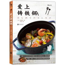 爱上铸铁锅(65道无敌美味的铸铁锅食谱)