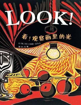 启发精选世界优秀艺术鉴赏绘本《LOOK》系列全5册
