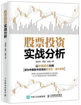 股票投资实战分析 投资中国股市的宝典懂得投资逻辑掌握实操方法投资赢家带你把脉大盘挑选个股值得拥有