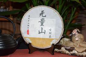 2016年无量山古树普洱生茶357克饼茶