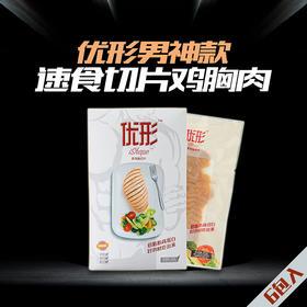 优形电烤切片鸡胸肉套装组 轻松烹饪拥有好身材(6包入)