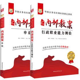 2017金版华图公务员培训内部指定教材:教案(申论+行测)2本套