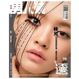 男人装杂志2016年10月刊