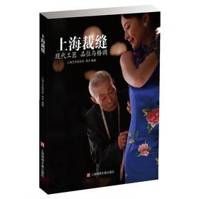 """【限量签名版】""""百年上海的旗袍传奇""""褚宏生亲笔签名新书《上海裁缝》"""