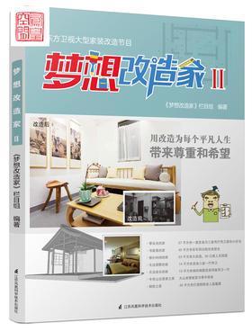 【原价49.8元】梦想改造家Ⅱ(用改造为每个平凡人生带来希望和尊重;1000张现场施工照片与设计解析,全面解读装修细节,打造舒适又好用的家。)