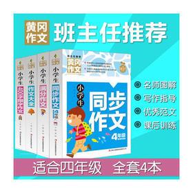 黄冈作文4年级(共4册)《小学生同步作文4年级》《 400字限字作文》 《满分作文》 《作文大全》