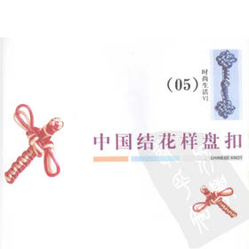 《中国结花样盘扣》高清PDF版