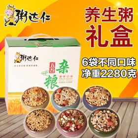 【杂粮】五谷杂粮礼盒装 八宝粥原料养生粥粗粮杂粮粥