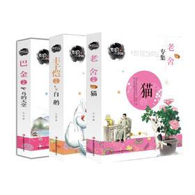笔尖上的中国(3册) 老舍猫+丰子恺白鹅+巴金鸟的天堂