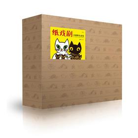 纸戏剧木制舞台套装(木制舞台+6个故事)