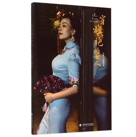 预售【签名版】作者龚航宇亲笔签名款《穿旗袍的女人》 旗袍诗集