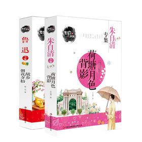 笔尖上的中国(2册) 鲁迅朝花夕拾故乡+朱自清荷塘月色背影