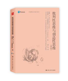 《批判性思维与创造性思维》妙趣横生的通识读本(订商学院全年杂志,赠新书)