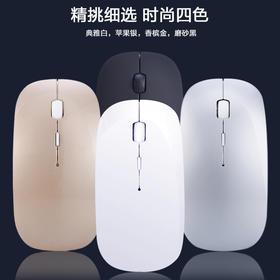 超薄质感无线鼠标 赠两节7号碱性电池白色款
