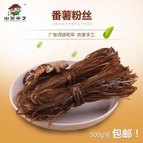 广东河源农家蕃薯粉丝蕃薯粉粉丝特产手工自制