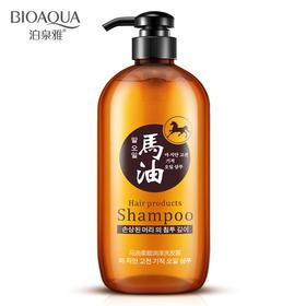 【洗发】泊泉雅马油柔顺润泽 洗发露 | 基础商品