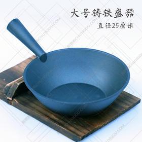 创意盛器 铸铁小锅餐具 耐烧不起皮 铁板创意 干锅/香锅首选