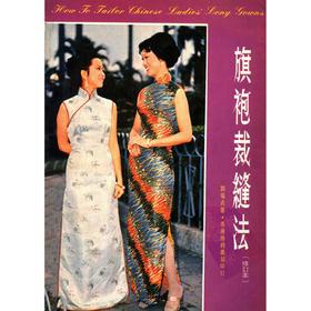 《旗袍裁缝法》高清PDF版