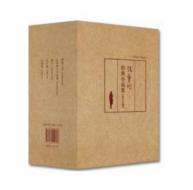 张爱玲经典小说集(全5卷) 全新修订 两种盒装随机发