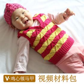 宝宝鸡心领坎肩毛衣编织材料包手工编织视频教程小辛娜娜宝宝毛线