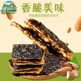 【产地寻味】芝麻夹心海苔即食 儿童健康零食杏仁海苔脆片代餐饼干大片