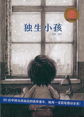 【作家签名版】中信出版社:独生小孩