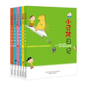 小屁孩日记(1-6年级)全6册