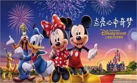 上海迪士尼一日票(特惠票)