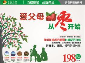 我在新疆有棵枣树 百媒援疆行动 198元认购一棵枣树 认购期为一年 年产一次 3.5公斤以上干枣