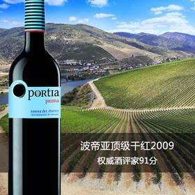 金奖酒款,权威酒评家GP91分,西班牙最美酒庄,波帝亚顶级干红2009