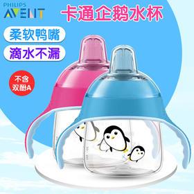 飞利浦新安怡儿童水杯企鹅杯婴儿防漏饮水杯宝宝鸭嘴杯卡通训练杯